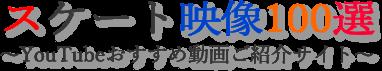 この画像は、このウエブサイト「スケート映像100選 ~フィギュアYouTube動画まとめ~」のロゴマークです。