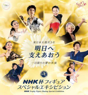 この画像は、サイトの記事「NHK杯 フィギュア エキシビション ネットで話題 YouTube注目無料視聴動画ご紹介!」のイメージ写真画像として利用しています。