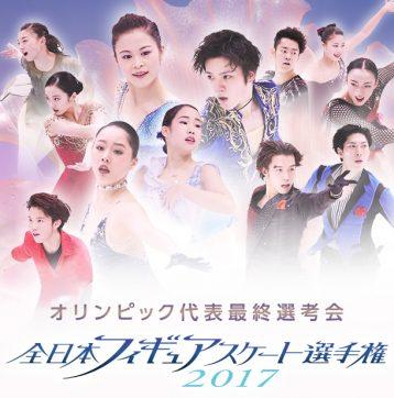 この画像は、サイトの記事「全日本フィギュア 2017 ネットで話題 YouTube注目無料視聴動画ご紹介!」のイメージ写真画像として利用しています。